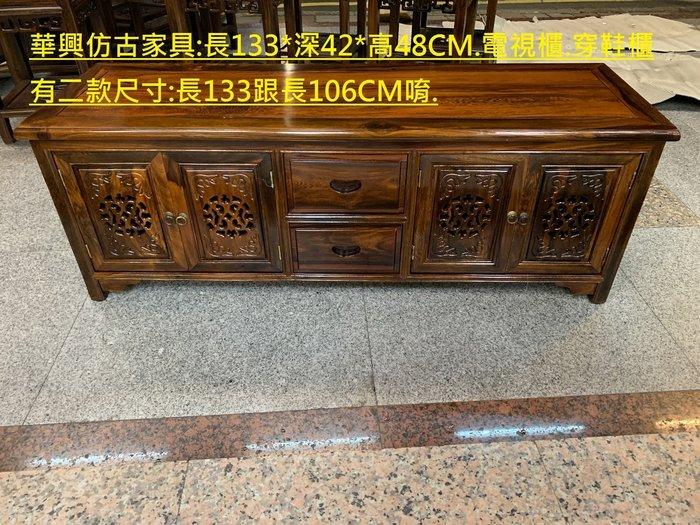 華興仿古家具(中和)133CM穿鞋櫃.電視櫃.矮櫃.也可當椅子唷.*雞翅木有二種尺寸寬133*深42*高48cm