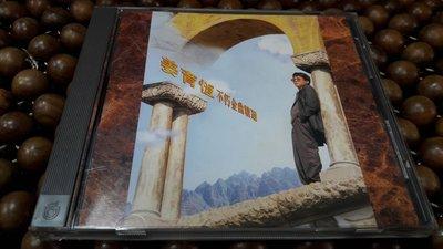 二手原版CD 姜育恆 - 不朽金曲精選 /1993年飛碟 內碼G 4509-94370-2
