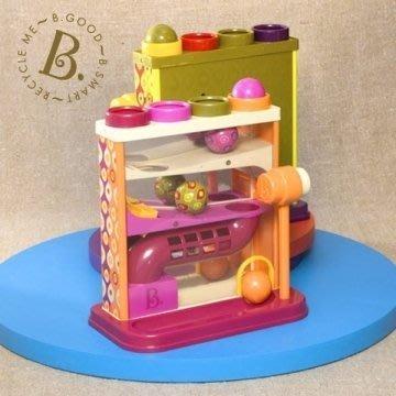 [子供の部屋] 原廠正品 【幼兒感統玩具】美國B.Toys-哇哈槌槌球