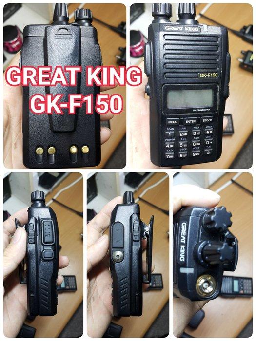 無線電VHF UHF FRS UV VU 對講機GREAT KING F150 D550 GK3307 3207S鴻G