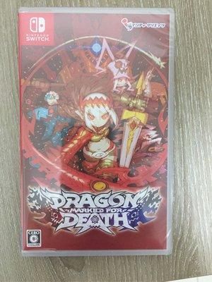 全新商品 SWITCH NS遊戲 逝血龍痕 龍血一族 死之標記 Dragon: Marked 中文日版【歡樂屋】