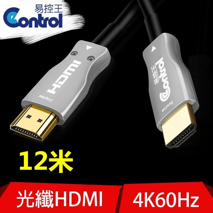 【易控王】12米 HDMI 2.0光纖線 / 4K60Hz 18Gbps HDR 無損傳輸 /(30-355-01)