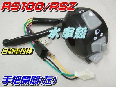 【水車殼】山葉 RS100 RSZ 手把開關 左 (附剎車拉桿)$300元 RS 近遠燈 方向燈 喇叭開關 全新副廠件