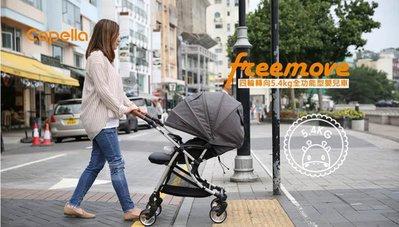 (向日葵小屋)韓國Capella freemove 雙向 四輪自動轉向 全功能型 單手收車 嬰幼兒手推車 bb車 5.4kg