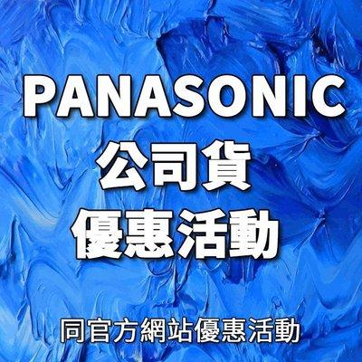 【數位達人】Panasonic 公司貨 活動訊/S1 S1R GH5S G9 GX9 GF10 LX10 LX100M2