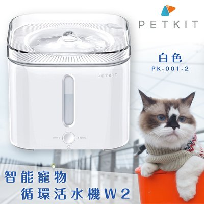【Petkit佩奇】智能寵物循環活水機 (第二代) PK-001-2 白色 寵物飲水機 寵物用品 貓狗 過濾 循環水流