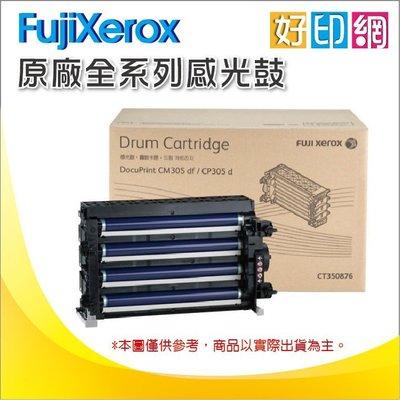 【好印網】FujiXerox DP CT350973 原廠感光鼓 感光滾筒 適用:P355d/M355df/P355
