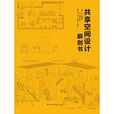 【有余書店】共享空間設計解剖書 建筑外觀設計 大師作品與思想 室內規劃設計書籍