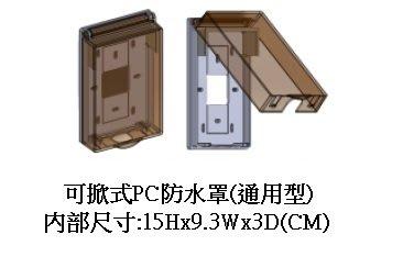 101通訊館~ 防水罩 可掀式 PC 門禁 讀卡機 門口機 防水盒