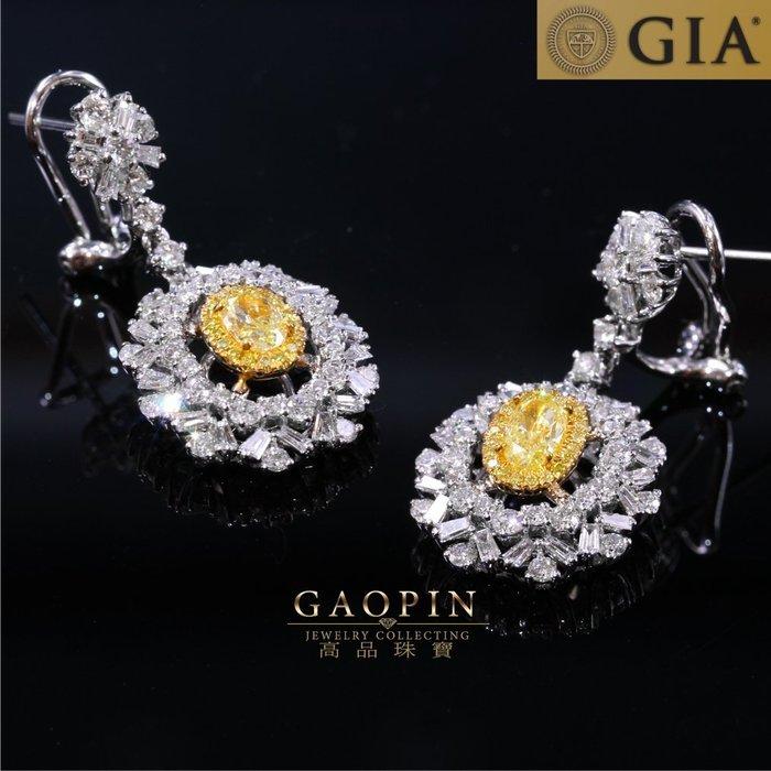【高品珠寶】GIA 63分黃鑽石耳環(30分+33分) 黃鑽耳環 18K #2503