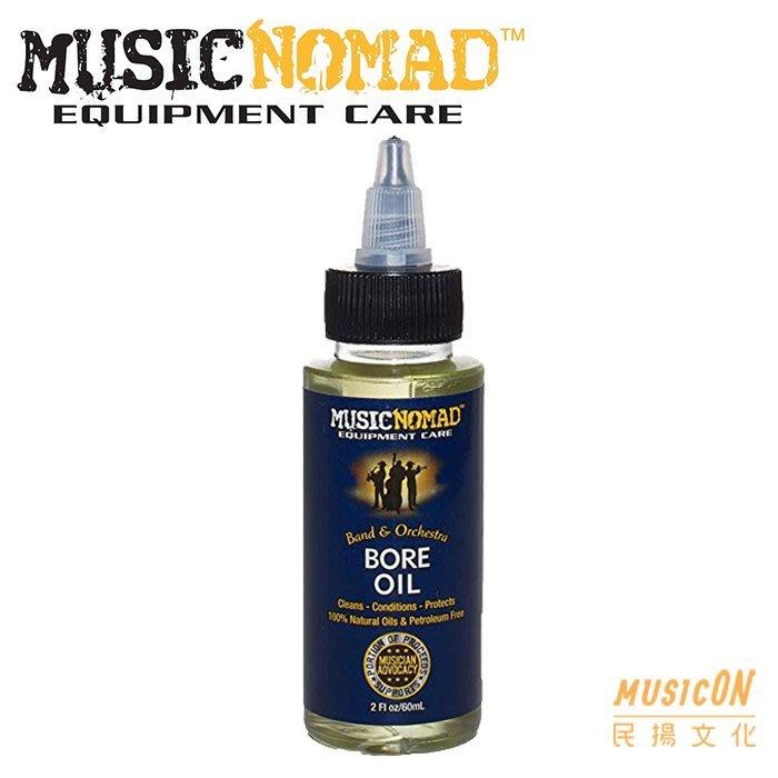 【民揚樂器】 美國進口 Music Nomad MN702 樂器保養品 精華木質油 2盎司
