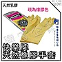 【興富】【VA010055】橡膠手套9.5