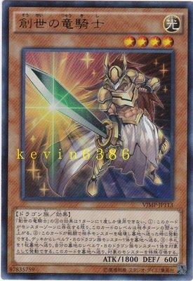 東京都-遊戲王卡-創世的龍騎士(VJMP-JP113)(金亮)效果怪獸 龍族 全新含書未拆 現貨