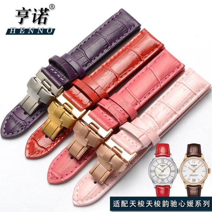 錶帶 男女錶帶 時尚 精品錶帶 天梭真皮表帶蝴蝶扣女 杜魯爾T099韻馳T050心媛T02紅色白14 16mm 時光機