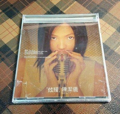 【二手 ◎ 影音新天地】陳潔儀 - 1999 炫耀 專輯《絕版二手CD》....
