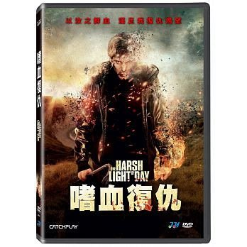 合友唱片 面交 自取 嗜血復仇 DVD THE HARSH LIGHT OF DAY
