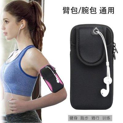手機包 跑步手機包健身運動裝備手臂包跑步包男女臂套臂帶手包手腕包