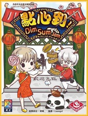 【陽光桌遊】 點心到 Dim Sum Jam 繁體中文版 正版桌遊 滿千免運