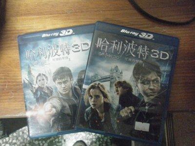 哈利波特 死神的聖物1+2 藍光電影  (2D+3D)