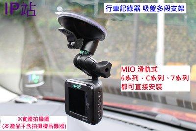 【IP站】 直上頭 多角度吸盤 mio 688 628 698D 688D 782 742 行車記錄器 支架 車架 新北市