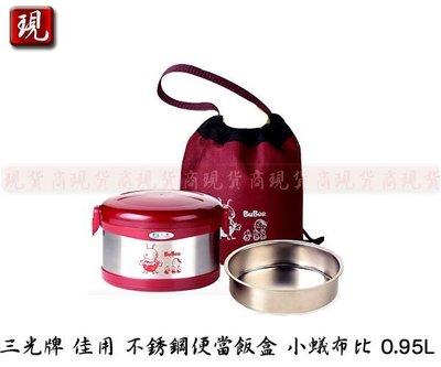 【現貨商】三光牌 佳用真空保溫便當盒J-950EB 950ml 紅色【附菜層、提袋】304不銹鋼便當飯盒