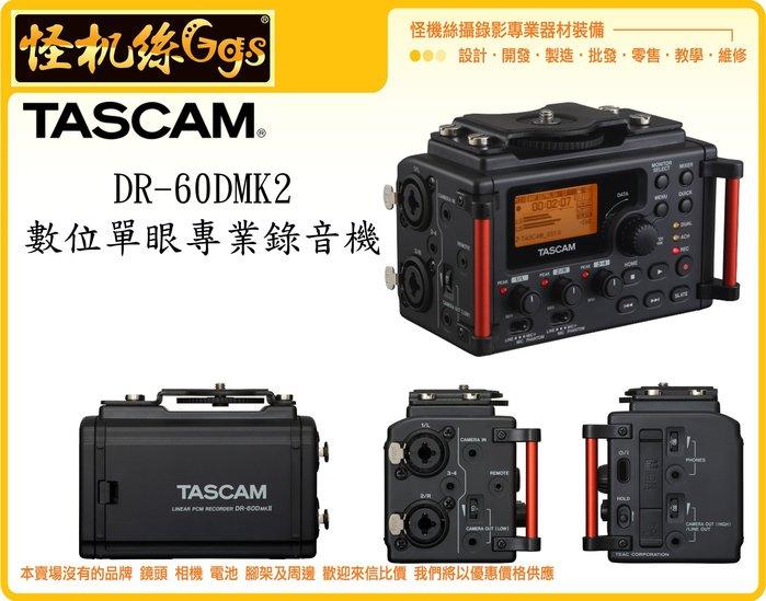 怪機絲 TASCAM DR-60DMK2 數位相機錄音機 單眼 混音器 錄音器 麥克風放大器 卡農 XLR
