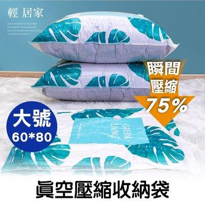 真空壓縮收納袋-大 台灣出貨 開立發票 棉被收納袋 衣物收納袋 抽真空收納袋 旅行收納袋-輕居家8522