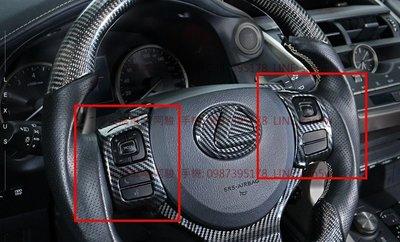 汽車配件高手  17-18 LEXUS NX200 NX300 方向盤左右按鍵框  碳纖款