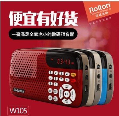 收音機--收音機老人充電迷妳小音響便攜式播放器 喇叭擴大器交換禮物
