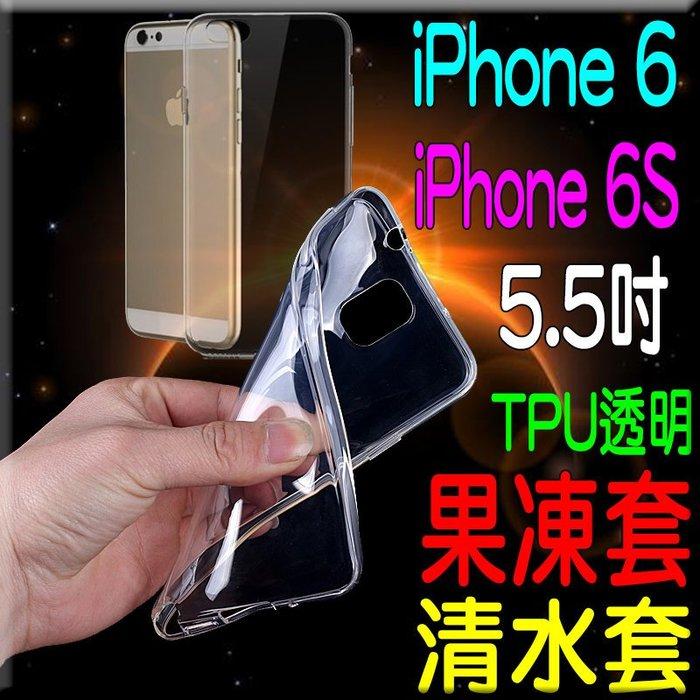 apple 蘋果 iPhone 6+ 6S+ PLUS 5.5吋 保護殼 環保TPU超薄透明 矽膠  果凍套 清水套