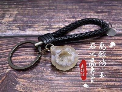 【萬懿坊-玉石水晶專賣】天然 迷你瑪瑙聚寶盆 小晶洞 編織鑰匙圈 (黑色,瑪瑙隨機出貨)