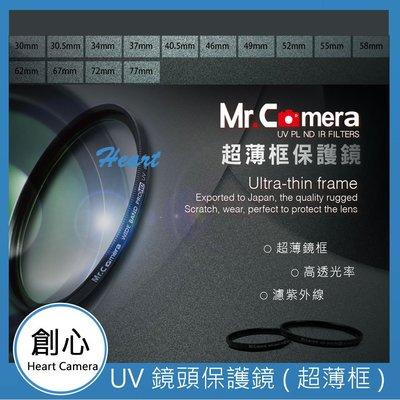 創心 Mr.Camera UV 37mm 保護鏡 GF7 GF8 GF9 GF10 12-32mm X鏡14-42mm