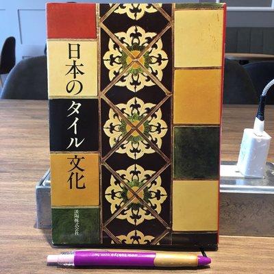 (售出)日本的磁磚文化