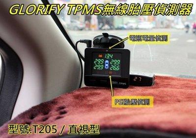 中壢【阿勇的店】台灣製造 TPMS D.V T205 胎壓偵測器 MURANO ROGUE NEW SUPER SENT