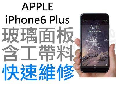 Apple iPhone6+ Plus 5.5 玻璃面板 i6+ 螢幕破裂現場維修 專業蘋果手機維修【台中恐龍維修中心】