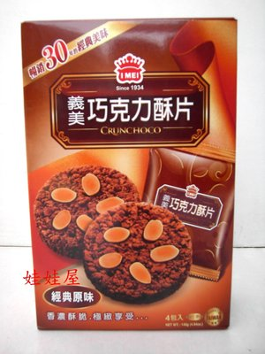 ***幸福餅乾屋***新風味~義美巧克力酥片(1盒)~經典原味~香濃酥脆~另有黑可可酥片~