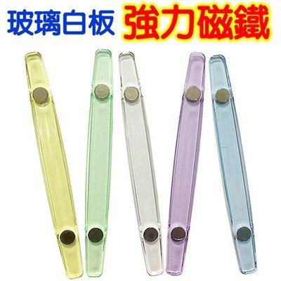 【M02】強力磁棒20.5公分/吸玻璃白板磁鐵 超強力吸鐵 磁性玻璃白板磁鐵 超強磁鐵 玻璃磁鐵 大強力磁鐵 磁石