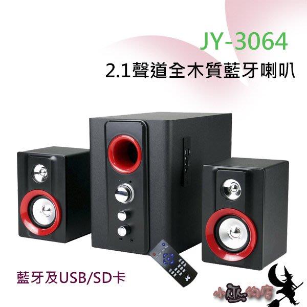 「小巫的店」實體店面*(JY3064)藍牙全木質喇叭 USB/SD卡 附遙控器無線操控