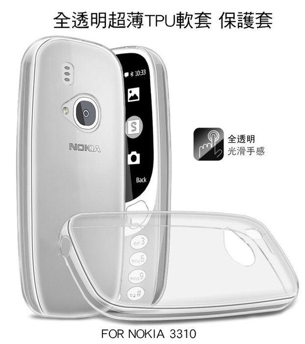 *Phone寶*NOKIA 3310 全透明TPU軟套 超薄軟殼 保護套 手機套