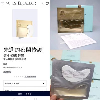 🇺🇸Estee Lauder Advanced Night Repair Concentrated Recovery Eye Mask雅詩蘭黛瞬亮修護眼膜