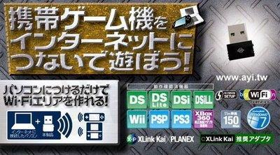 PCI 久森 GW-USNano-G USB無線網路卡 支援PSP NDSL PSV 3DS【台中恐龍電玩】