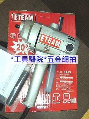 *工具醫院* 專業修理店  ETEAM 一等 水泥攪拌機 電源線加長 增加20%馬力 (ET-13) 台灣製 優惠中!! 台中市