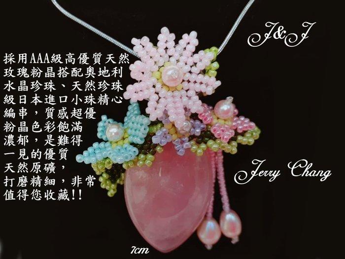 J&J精品~紅粉知己~AAA級天然玫瑰粉晶珠寶編織墬鍊A款
