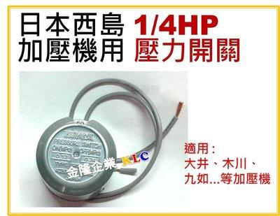 【上豪五金商城】日本西島 壓力開關 1/4HP 加壓馬達 加壓機 專用壓力開關 木川 大井 九如. 等皆可用