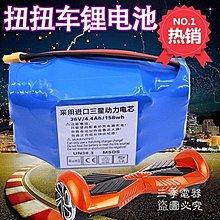 三季平衡車鋰電池36V4.4AH電動車鋰電池雙輪車電池BH013