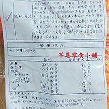 【芊恩零食小舖】大田 家田 麻辣切片 125g 50元 懷舊古早味 魚片 宮保魚片 鱈魚切片