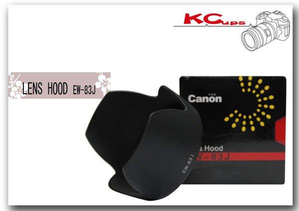Canon EW-83J 反掛 反裝 反扣式遮光罩 CANON EF-S 17-55mm F2.8 IS USM【凱西不斷電】