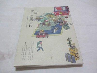 忻芯小棧  出走,尋求生命的更新》ISBN:9789865733346│陳明柔、李欣倫、申惠豐│靜宜大學(ㄎ1-1櫃)