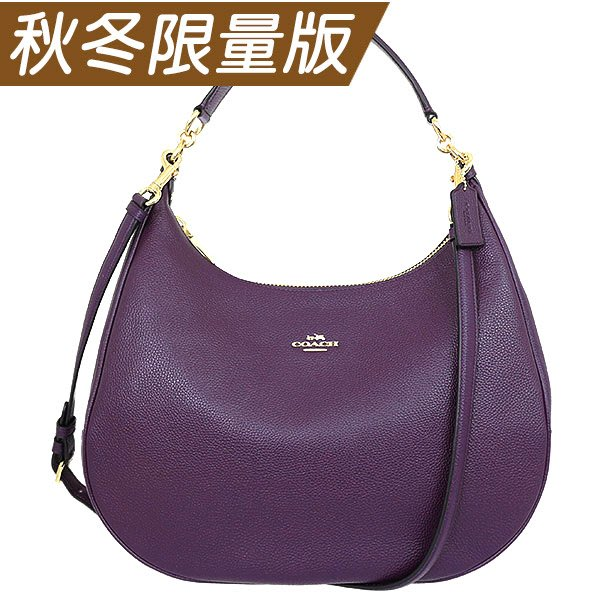 COACH 斜背包肩背包全皮荔枝紋彎底兩用(深紫)