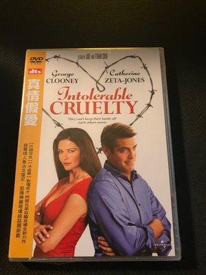 (全新未拆封)真情假愛 INTOLERABLE CRUELTY  DVD(得利公司貨)